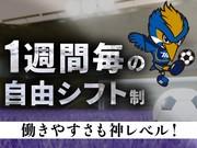 シンテイ警備株式会社 町田支社 海老名2エリア/A3203200109の求人画像