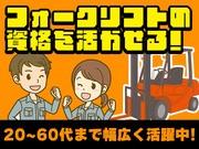 株式会社ジェイ・メイト牛田エリア/ko-08のアルバイト・バイト・パート求人情報詳細