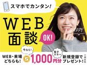 【製造・軽作業】未経験OK!寮完備★福利厚生・研修・キャリア支援...