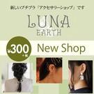 LUNA EARTH アトレ松戸店のアルバイト・バイト・パート求人情報詳細