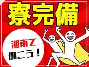 株式会社プロスタッフ湘南支店 蒲田エリアのアルバイト・バイト・パート求人情報詳細
