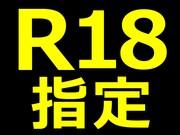 株式会社イージス6 新横浜エリアのアルバイト・バイト・パート求人情報詳細