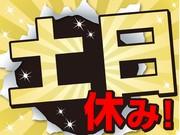 カンタン☆時給1250円以上☆人気の追浜エリア☆土日休み☆