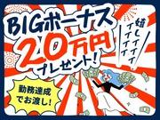 シンテイトラスト株式会社 町田支社 湘南台エリアのアルバイト・バイト・パート求人情報詳細
