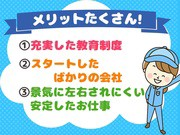 株式会社Link 所沢エリアのアルバイト・バイト・パート求人情報詳細