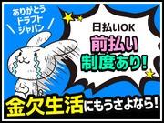 株式会社ドラフトジャパン 浦上エリアのアルバイト・バイト・パート求人情報詳細