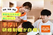 カラダファクトリー 新さっぽろカテプリ店(アルバイト)のアルバイト・バイト・パート求人情報詳細