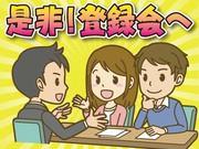 寮費無料!家具家電付・完全個室1R!日勤&休日125日!満了金!