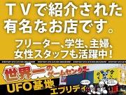 エブリィディ 行田店(フリーター)のアルバイト・バイト・パート求人情報詳細