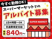 原信 河渡店(5)のアルバイト・バイト・パート求人情報詳細