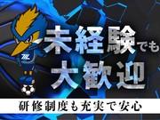 シンテイ警備株式会社 町田支社 長津田2エリア/A3203200109のアルバイト・バイト・パート求人情報詳細