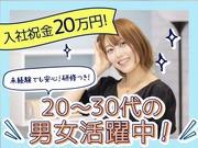 株式会社NEXTスタッフサービス 天文館通エリア-NET-tbkのアルバイト・バイト・パート求人情報詳細