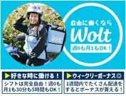 【デリバリ―】オシャレ自由で週0も短期も単発OK☆基本報酬UP