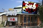 らーめん八角 播磨本店5のアルバイト・バイト・パート求人情報詳細