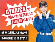 サンエス警備保障株式会社 新宿支社(54)のアルバイト・バイト・パート求人情報詳細