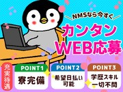 日本マニュファクチャリングサービス株式会社14/nari171213のアルバイト・バイト・パート求人情報詳細
