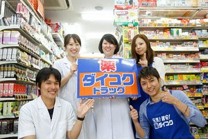 【高時給◎2000円】薬剤師資格を活かして働きたい方注目のお仕事です♪