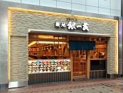 回転すし処 築地 銀一貫 武蔵小山店のアルバイト・バイト・パート求人情報詳細