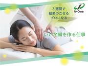 体いやし處 野天風呂七福の湯 上越店のアルバイト・バイト・パート求人情報詳細