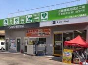 コスモ石油 セルフ喜連 (大阪府八尾市エリア3)のアルバイト・バイト・パート求人情報詳細