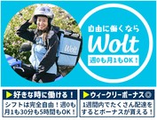 wolt(ウォルト)湘南/柳小路駅周辺エリア1のアルバイト・バイト・パート求人情報詳細
