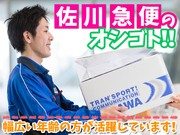 佐川急便株式会社 一宮営業所(荷受け)のアルバイト・バイト・パート求人情報詳細
