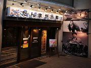 だんまや水産 新松戸店のアルバイト・バイト・パート求人情報詳細
