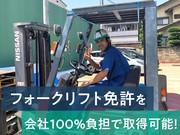 株式会社前川製作所のアルバイト・バイト・パート求人情報詳細