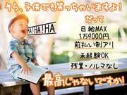ドコモ光ヘルパー/長岡川崎店/新潟のアルバイト・バイト・パート求人情報詳細