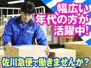 佐川急便株式会社 高知営業所(仕分け_夜間時間帯勤務)の求人画像