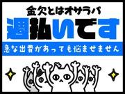 日本綜合警備株式会社 蒲田営業所 立会川エリアのアルバイト・バイト・パート求人情報詳細