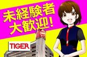タイガー 富谷店のアルバイト・バイト・パート求人情報詳細