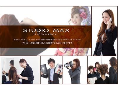 スタジオマックス 上尾店のイメージ
