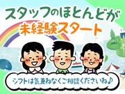 大阪堺筋ビル 清掃(Wワーカー/大阪堺筋ビル)4のアルバイト・バイト・パート求人情報詳細