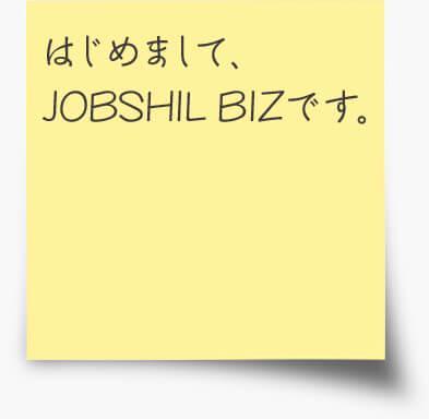 はじめまして、JOBSHIL BIZ(ジョブシルビズ)です。
