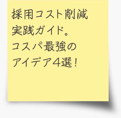 採用コスト削減実践ガイド   コスパ最強のアイデア4選!