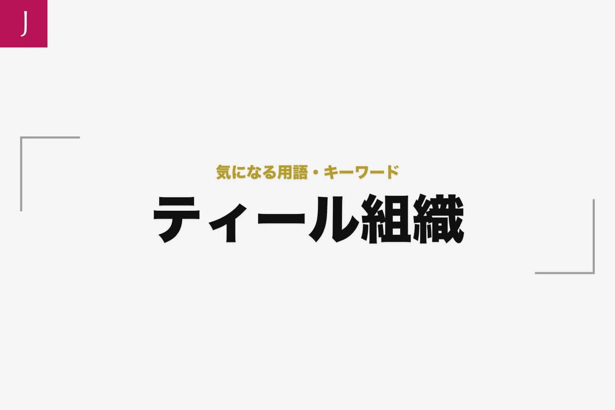 ティール組織(てぃーるそしき)|採用担当の用語集002