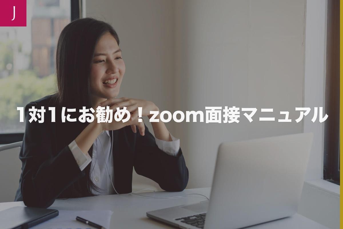 1対1のオンライン面接向け   採用担当者のためのzoom面接マニュアル