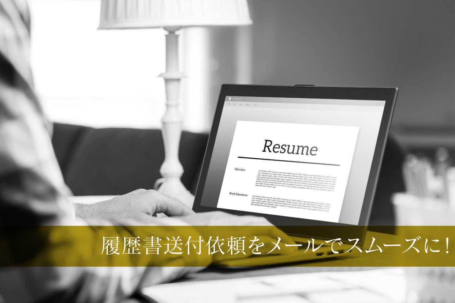 【テンプレートあり!】履歴書送付依頼メールの送り方