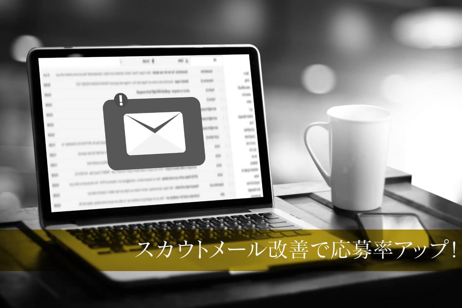 スカウトメールからの応募率を上げる方法【例文あり】 | JOBSHIL BIZ(ジョブシルビズ)