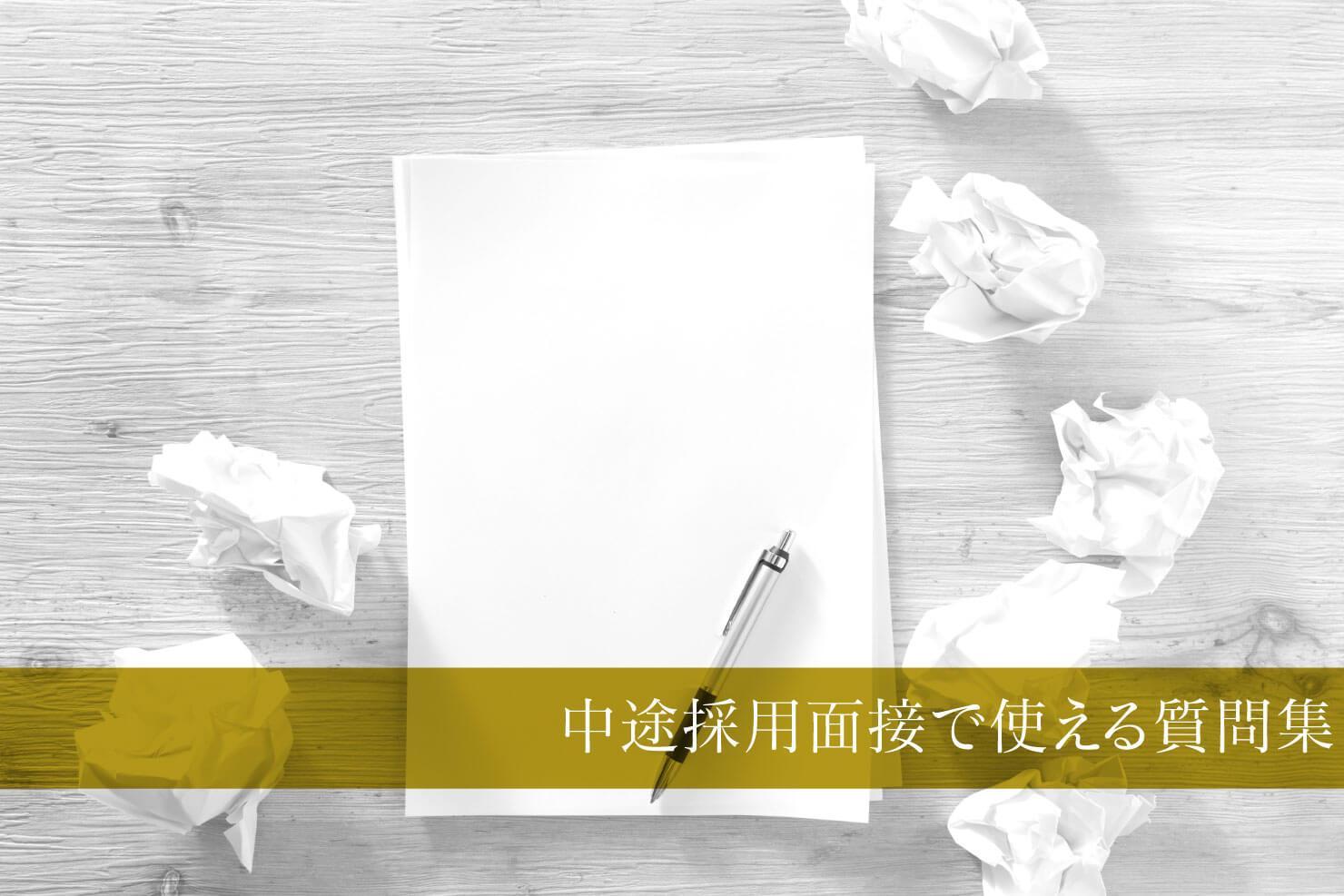 【面接官向け】すぐに使える採用面接質問80選!