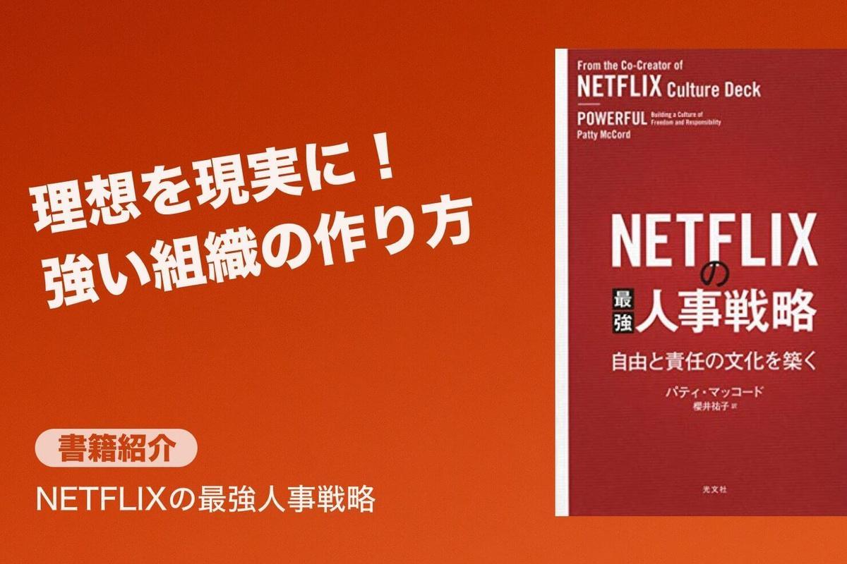 理想論で終わらせない強い組織の作り方|書籍紹介 #001《NETFLIXの最強人事戦略》